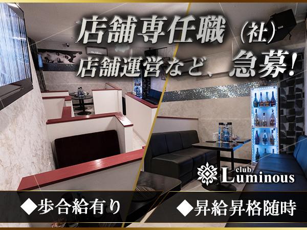 club Luminous/土浦画像26840