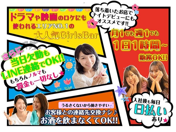girl's Bar クレヨン/笹塚画像28006