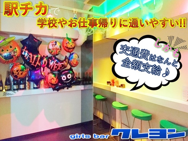 girl's Bar クレヨン/笹塚画像28008