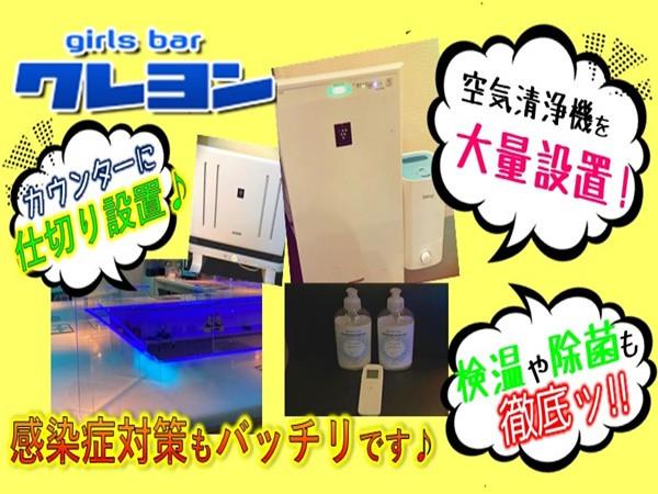 girl's Bar クレヨン/笹塚画像28010