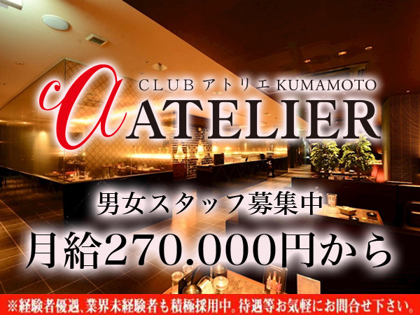 CLUB ATELIER kumamoto/新市街画像27595