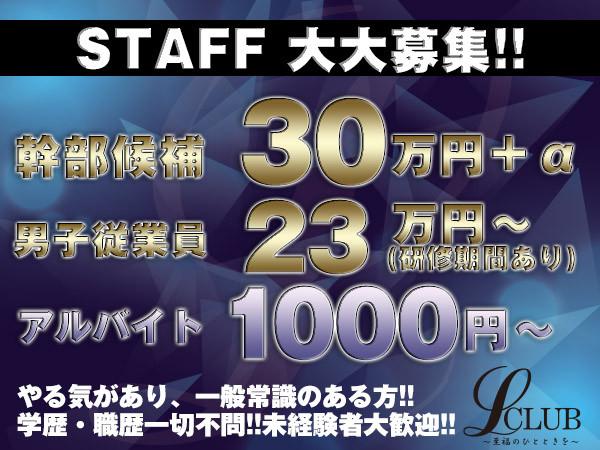 L CLUB/高崎画像11708