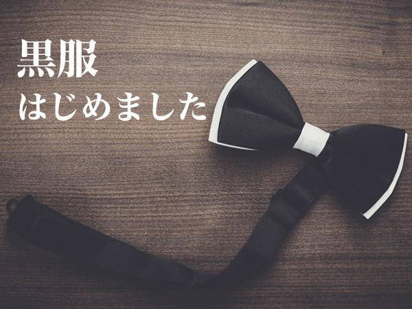 GOSSIP GIRL/豊橋画像28494
