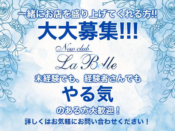 NewClub LaBelle/新潟駅前画像29547