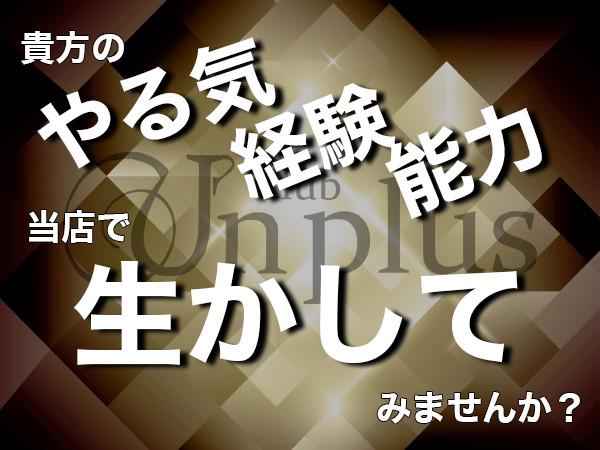 Club Un plus/新潟駅前画像29548