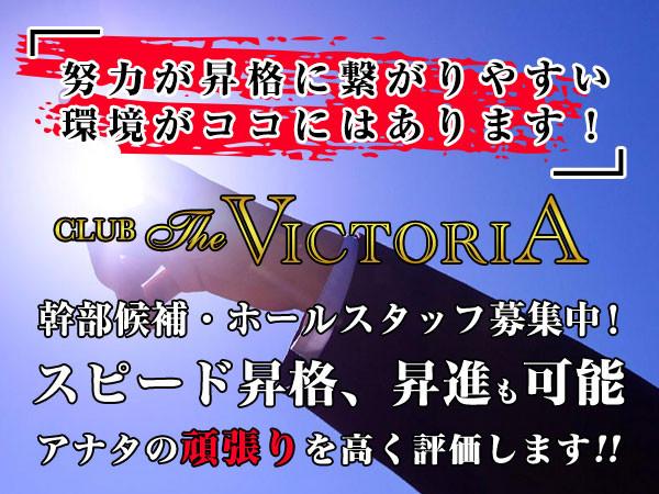CLUB THE VICTORIA/藤枝画像30811