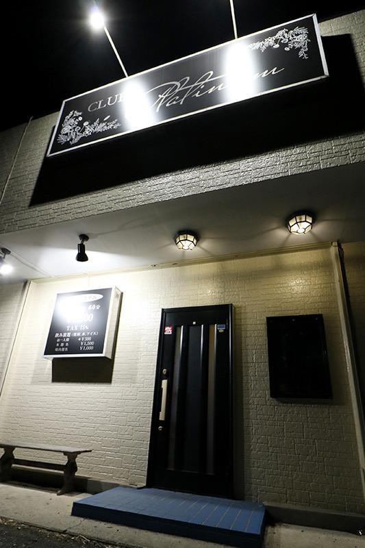 CLUB Platinum/古河画像30699