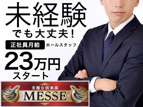 美魔女CLUB MESSE/浜松画像30860