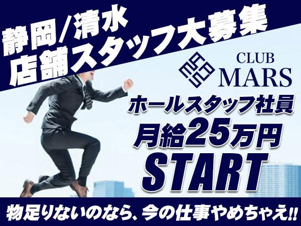 club MARS/清水画像30819