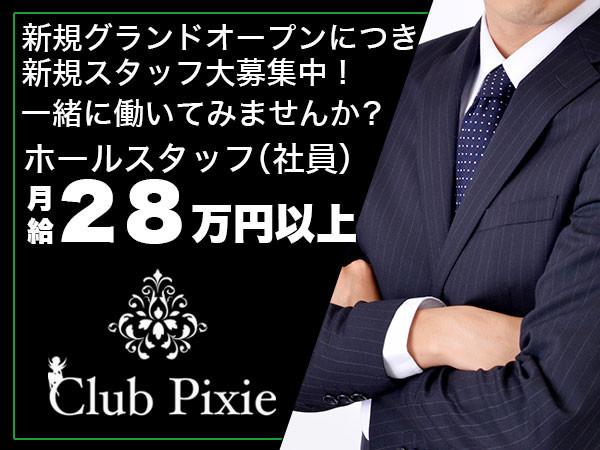 Club Pixie/天文館画像31602