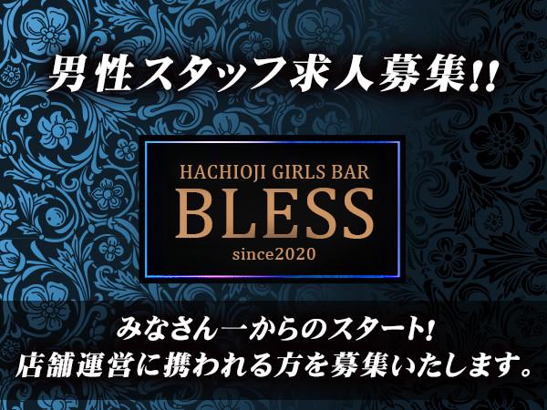 GIRLS BAR BLESS/八王子画像32291