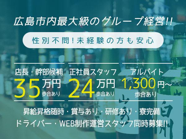 カラオケスナック 4105/広島駅周辺画像34569