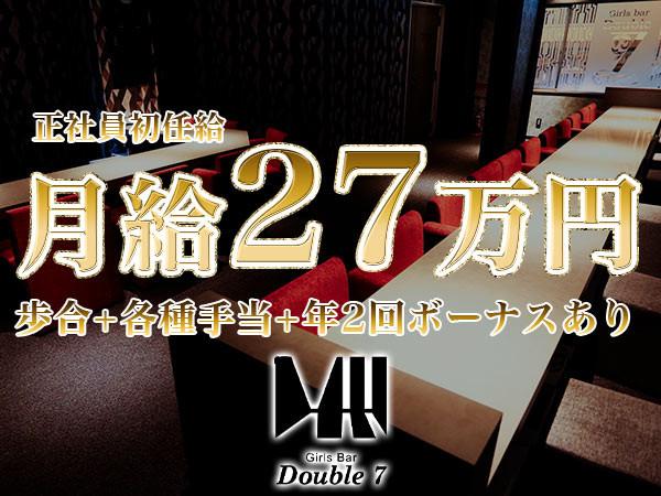 Girl's bar Double7/高崎画像32290