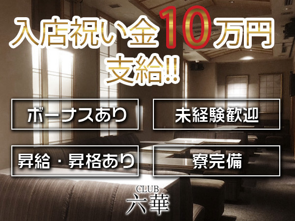 CLUB 六華/上野画像33159