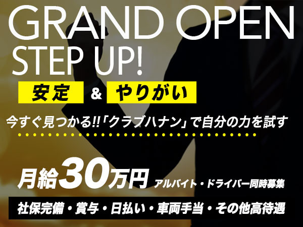 CLUB HANAN/浜松画像33000