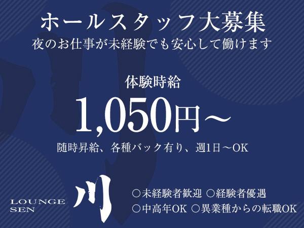 Lounge 川 -SEN-/倉敷駅前画像33428