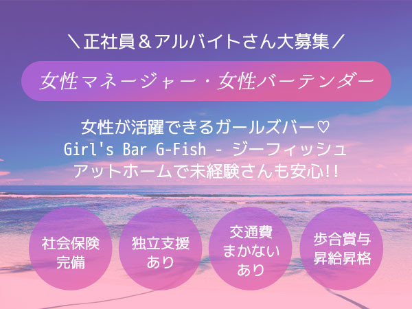 Girl's Bar G-Fish/高円寺画像33865