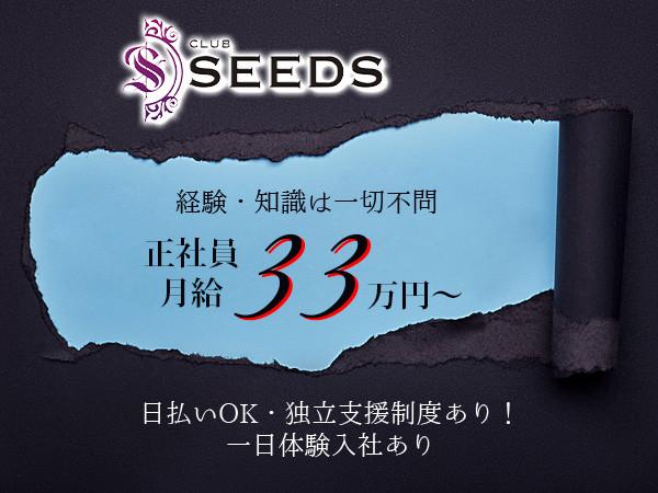 CLUB SEEDS/歌舞伎町画像36631