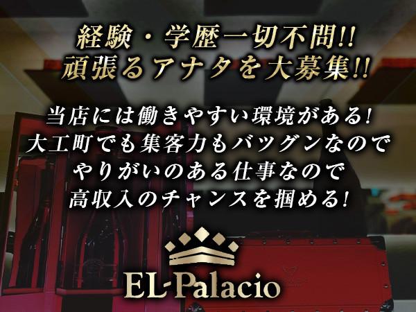 EL-Palacio/水戸画像34356