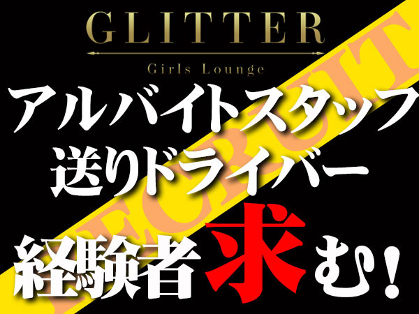 GLITTER/川越・本川越画像35486