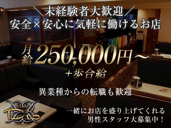 Dio/流川・薬研堀周辺画像36132