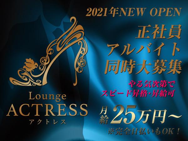 Lounge ACTRESS/御門町画像36512