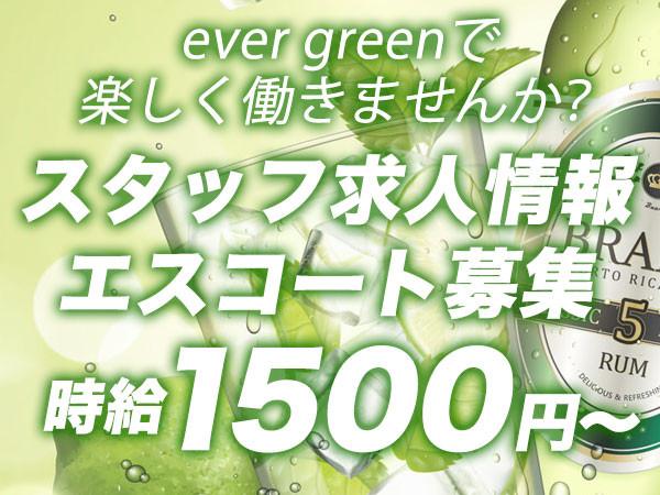 EVER GREEN/大塚画像36546
