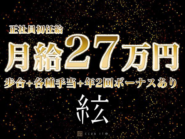クラブ 絃 ito/高崎画像36707