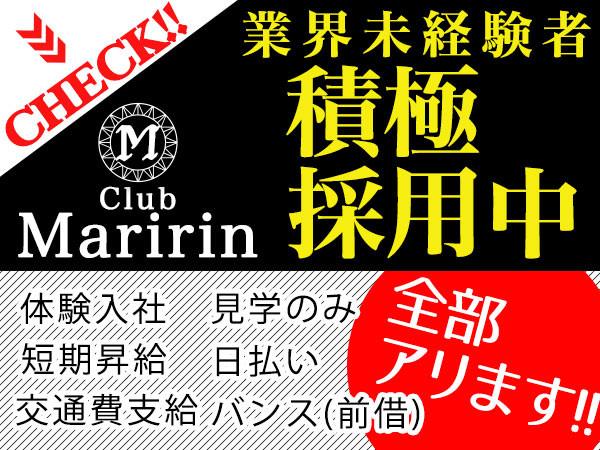 club Maririn/熊谷画像37160