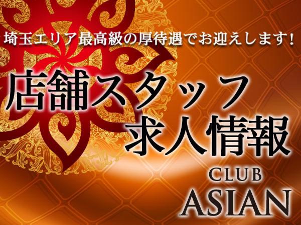 ASIAN/蕨駅周辺画像25334