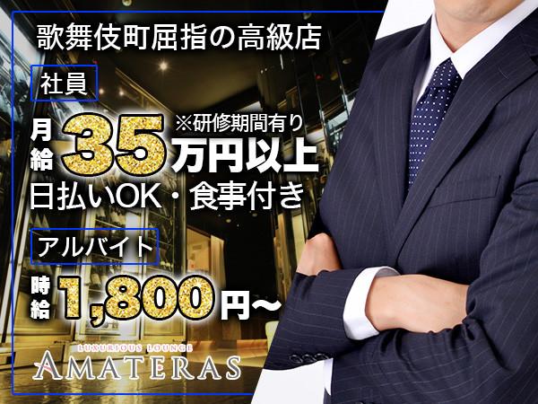 AMATERAS/歌舞伎町画像12001
