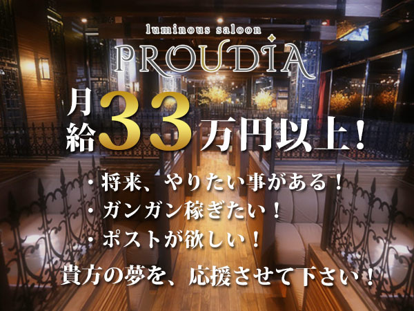 PROUDIA/歌舞伎町画像16435