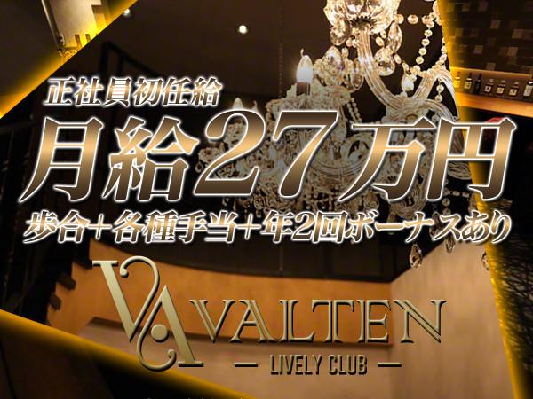 VALTEN/高崎画像25300