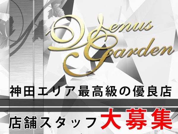 VENUS GARDEN/神田画像15635