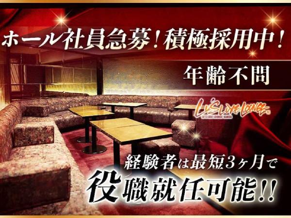 Lu's Luxe Lounge/神田画像36789