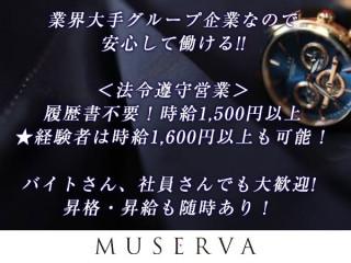 MUSERVA/六本木画像35234