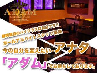 ADAM/静岡駅付近画像8722
