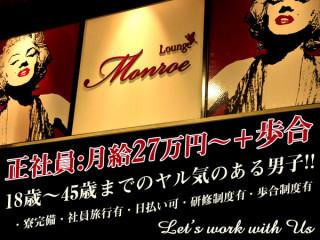 Lounge Monroe/高崎画像15289