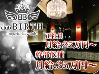 BIRTH/高崎画像15355