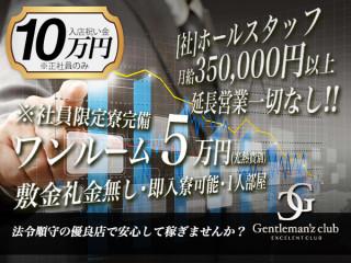Gentleman'z Club/歌舞伎町画像27433