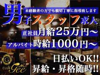 club Gee/静岡駅付近画像8762