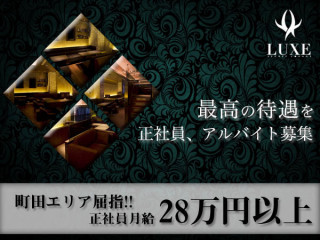 LUXE/町田画像34609