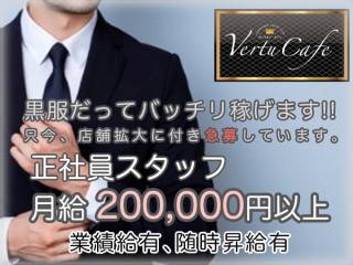 Vertu Cafe/旭川画像20604