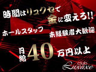 Luxaxe/歌舞伎町画像27009
