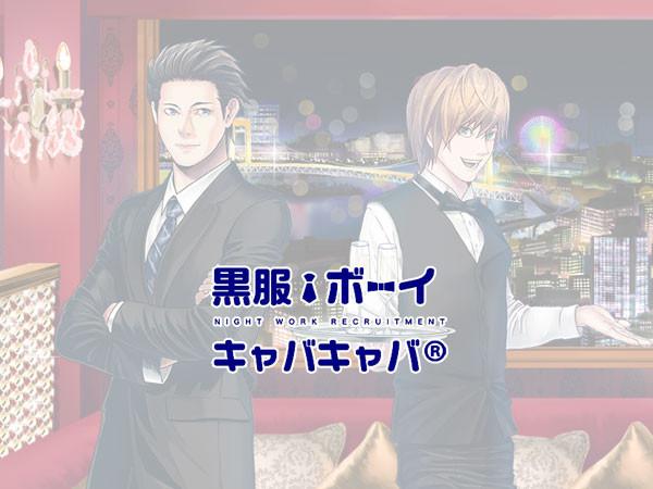 CHRONO cross(朝)/歌舞伎町画像20731