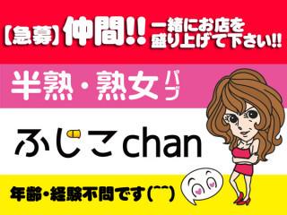 半熟 熟女パブふじこchan/深谷画像6176
