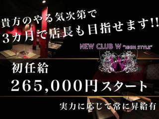 NEW CLUB W/伊勢崎画像13351