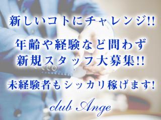 club Ange/志木画像31740