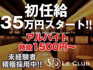 LeClub/大宮画像16831