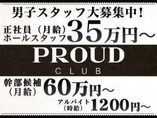 PROUD/大宮画像19508